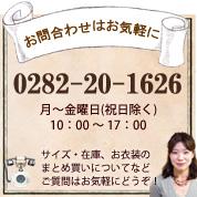 サイズや在庫についてなどお問い合わせ・ご質問はお気軽に。0282-20-1626平日10時〜17時受付