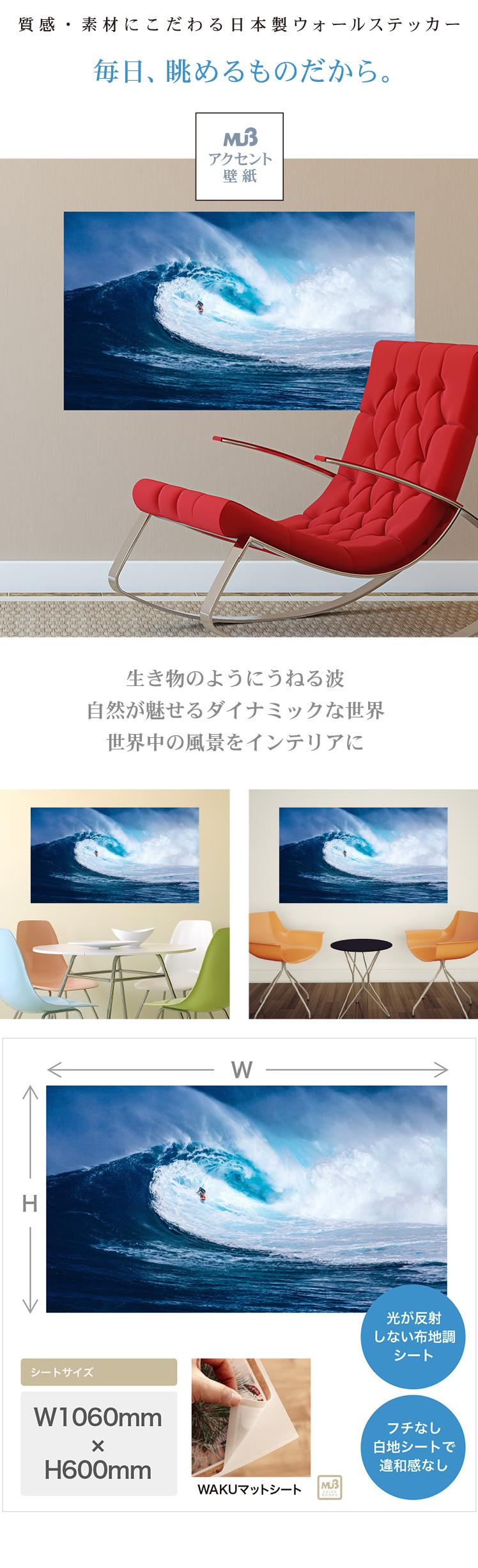 絵画 チューブ Ph2126 サーファー サーフィン 夏 ウォールステッカー