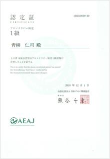 日本アロマ環境協会主催のアロマテラピー検定1級