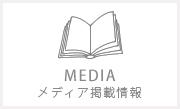 メディアへの掲載情報について