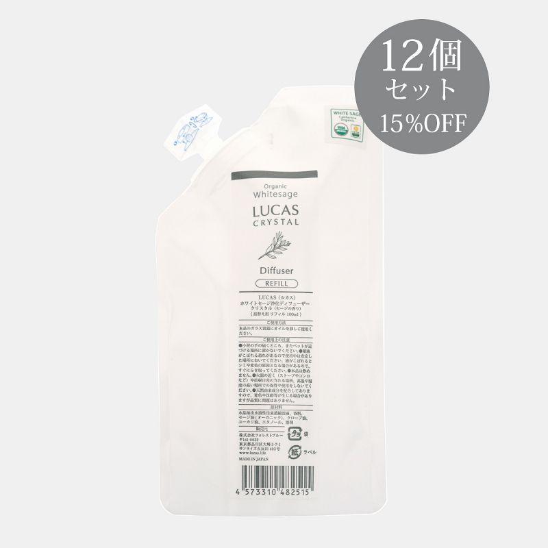 ホワイトセージ 浄化ディフューザー LUCAS ルカス 詰め替え用 3個セット