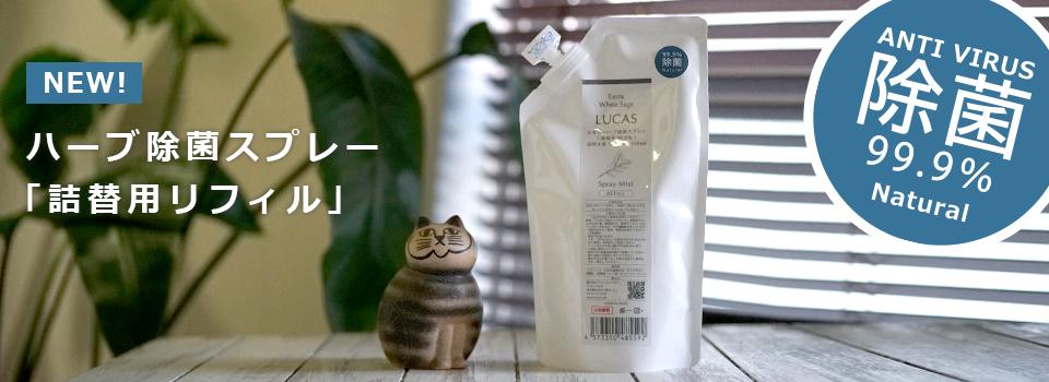 ハーブ除菌スプレー(100%天然成分 & 99.9%除菌) 詰替リフィル 250ml
