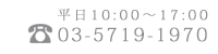 平日10:00-17:00 TEL:03-5719-1970
