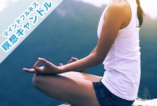 瞑想キャンドル ルカス