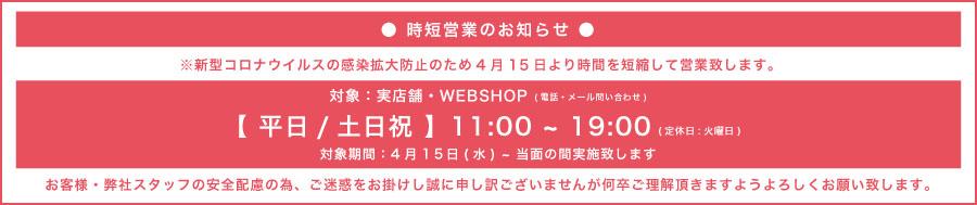 https://www.rakuten.ne.jp/gold/luccicare/img/banner/info-corona.jpg