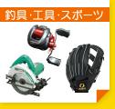 釣具・工具・スポーツ