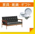 家具・雑貨・ギフト