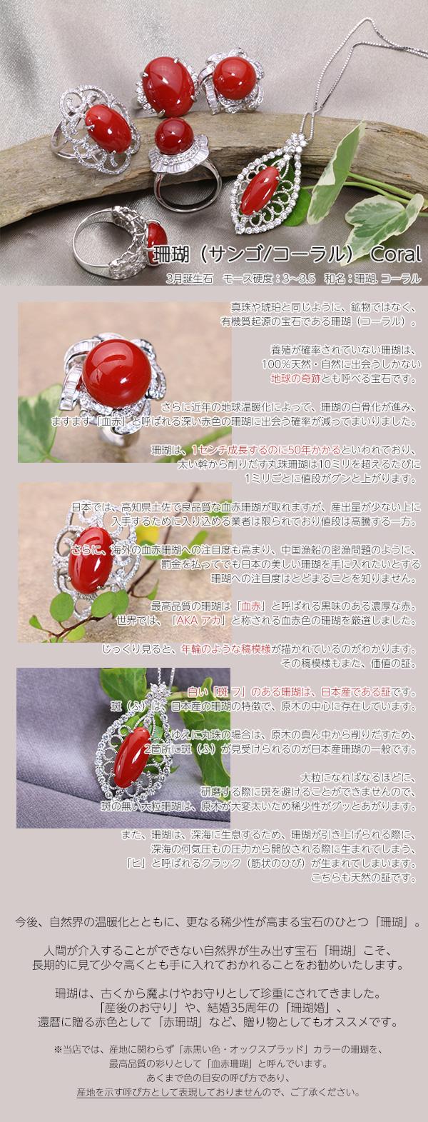 珊瑚 サンゴ コーラル 3月誕生石 還暦 リング 指輪 ネックレス