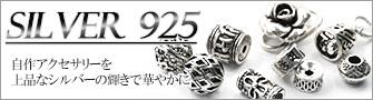 シルバー925