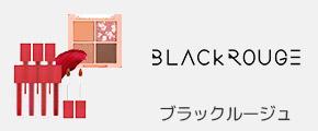ブラックルージュ