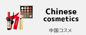 中国コスメ
