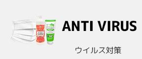 ウイルス対策