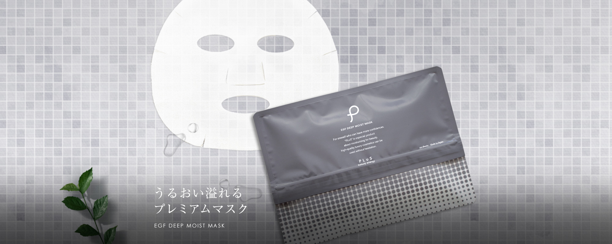 毎日うるおう・・・贅沢マスク!