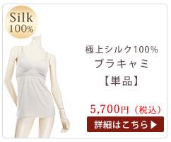 シルク100%ブラキャミ