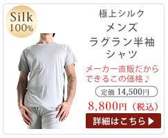 シルク100% メンズ ラグラン半袖シャツ