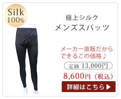 シルク100% メンズ スパッツ