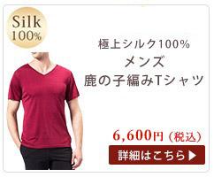 シルク100% メンズ 鹿の子編みTシャツ