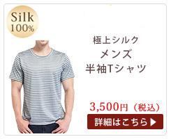 シルク100% メンズ 半袖シャツ