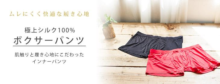 シルク100%メンズボクサーパンツ