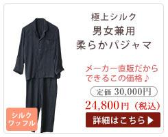 シルク男女兼用 柔らかパジャマ