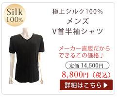 シルク100% メンズ V首半袖シャツ