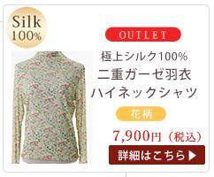アウトレット シルク100%二重ガーゼ羽衣ハイネックシャツ