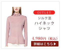 アウトレット シルク100%ハイネックシャツ