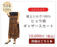 アウトレット シルク100%ヒョウ柄ギャザースカート