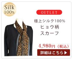 アウトレット シルク100%ヒョウ柄スカーフ