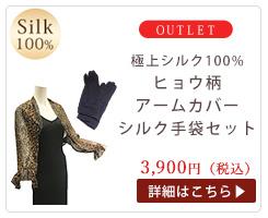 アウトレット シルク100%アームカバー&手袋セット