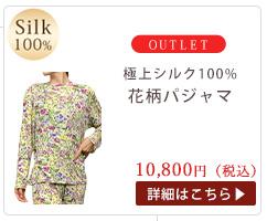 アウトレット シルク100%シルク花柄パジャマ