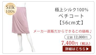 シルク100%ペチコート 56cm丈