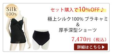 シルク100%ブラキャミ&厚手深型ショーツセット
