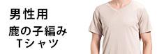 メンズシルク鹿の子編みTシャツ