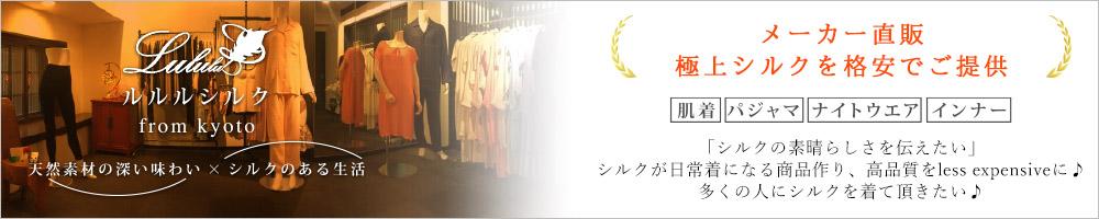ルルルシルク:シルクパジャマ 人気のシルク100%肌着 格安シルクインナー通販専門店