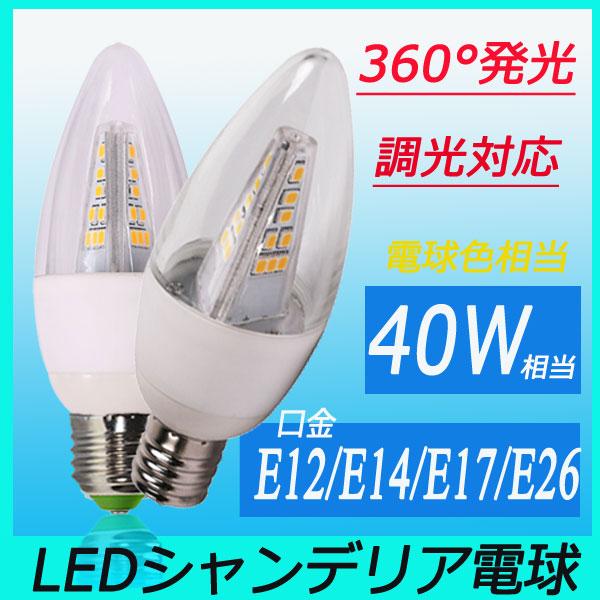 【みなとみライト】○調光対応○LED電球led電球シャンデリアLED
