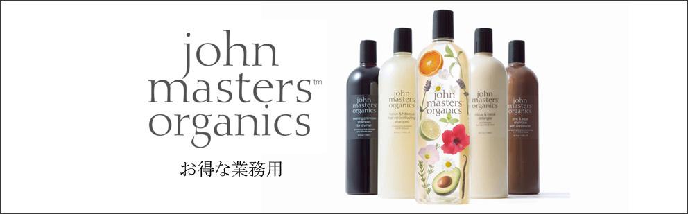 ジョンマスターオーガニック john masters organics