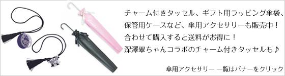 傘用アクセサリーバナー