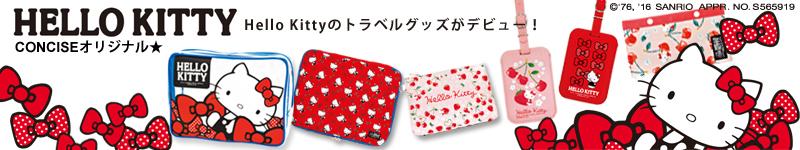 Hello Kittyのトラベルグッズがデビュー!