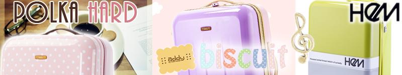 可愛いスーツケース・キャリー