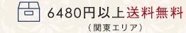 6480円以上で送料無料(関東エリア)