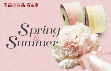季節商品 春&夏
