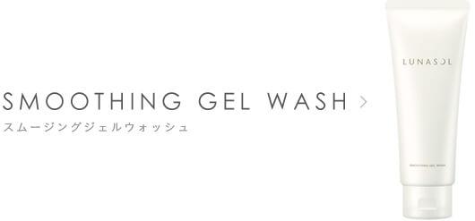 洗顔 ルナソル ルナソル スムージングジェルウォッシュの使い方は【9日間】毛穴を洗顔した口コミ