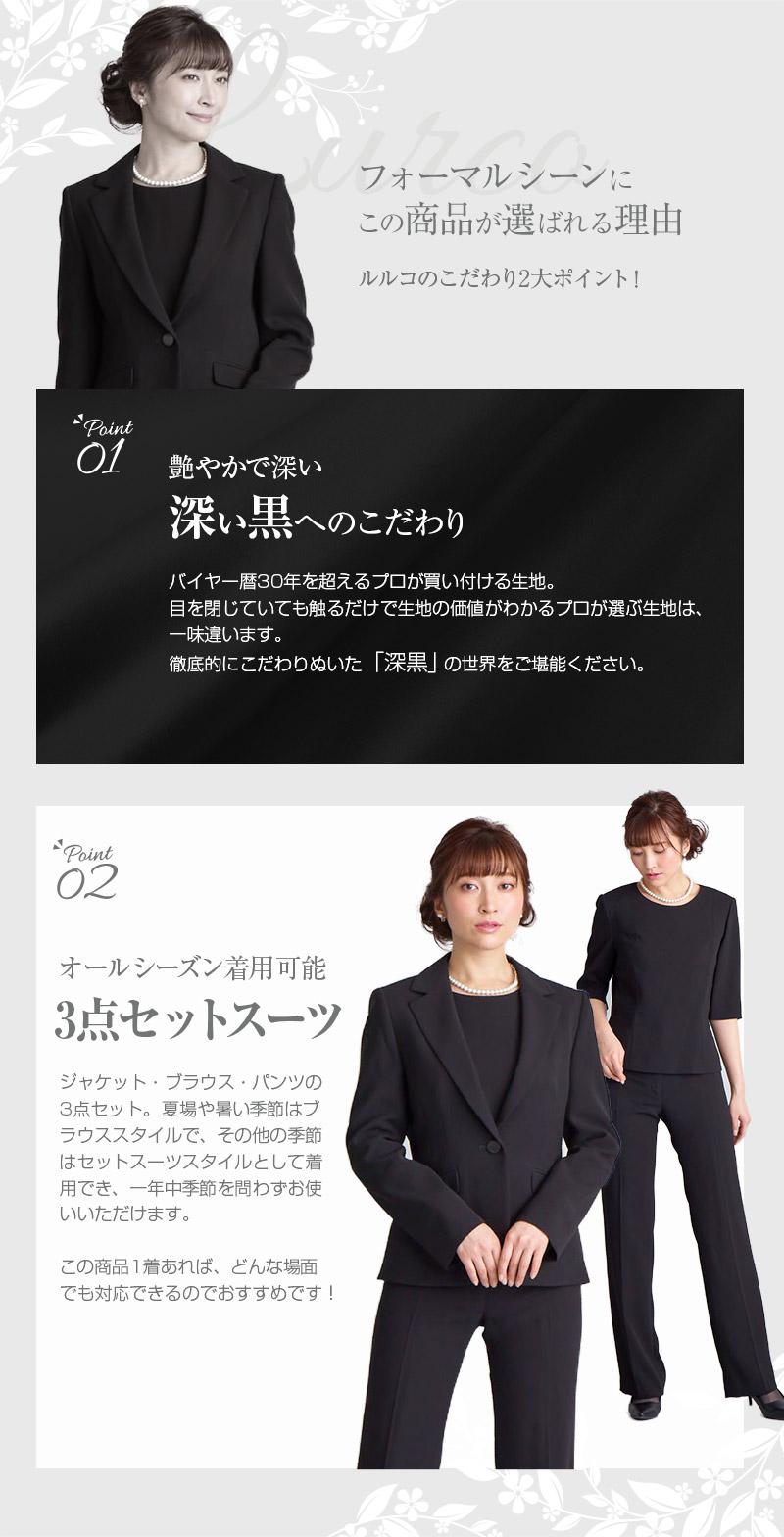 ブラックフォーマルアンサンブル(喪服 礼服)商品画像5