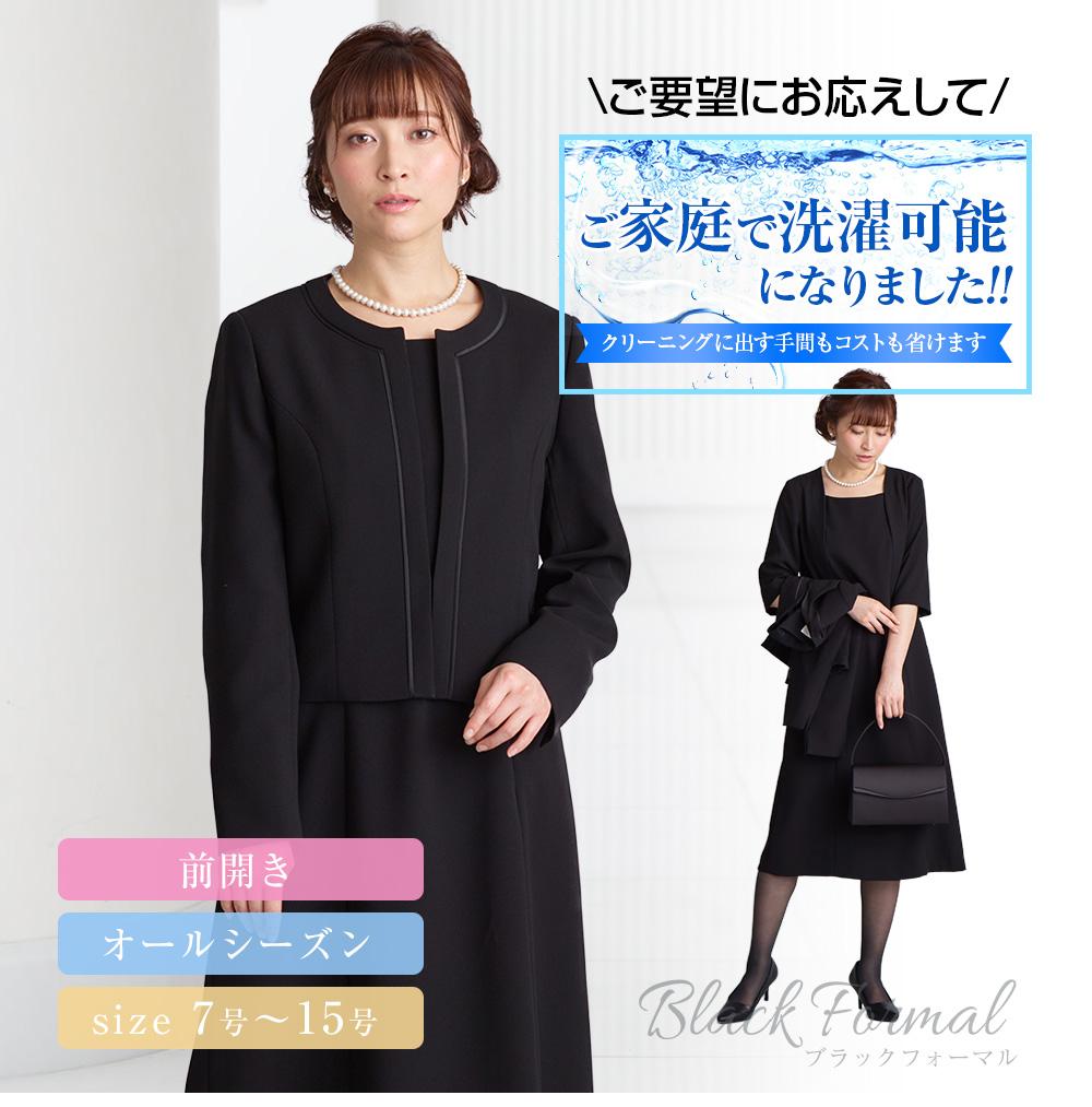 ブラックフォーマルアンサンブル(喪服 礼服)商品画像1