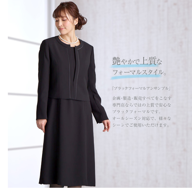 ブラックフォーマルアンサンブル(喪服 礼服)商品画像3