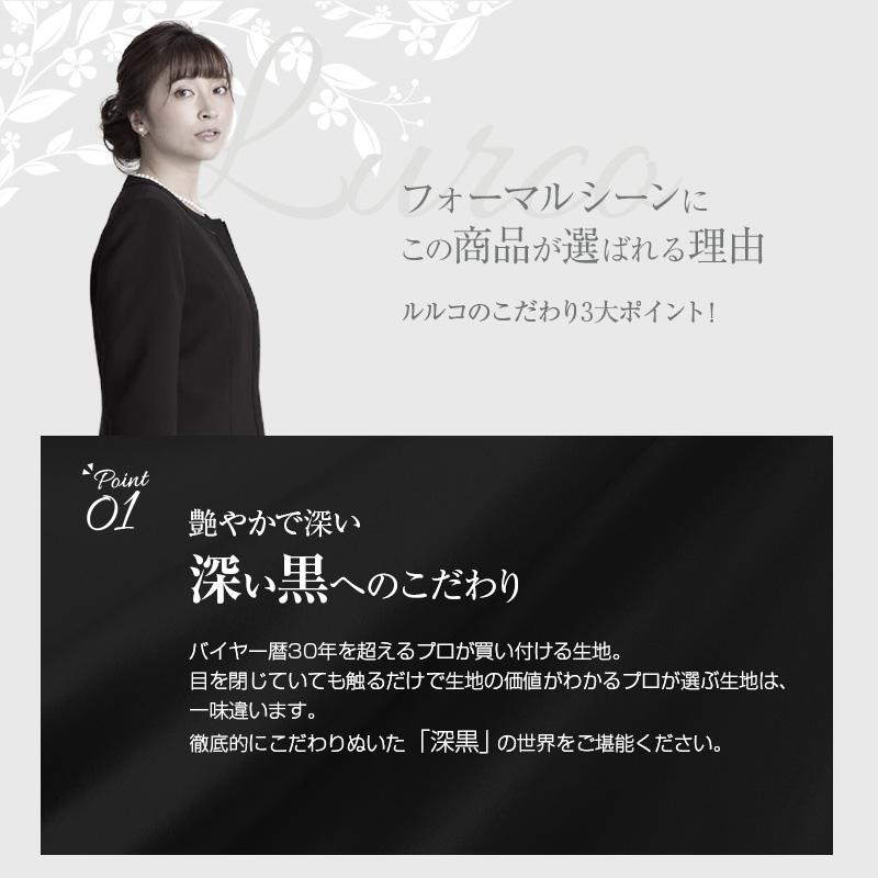 ブラックフォーマルアンサンブル(喪服 礼服)商品画像4