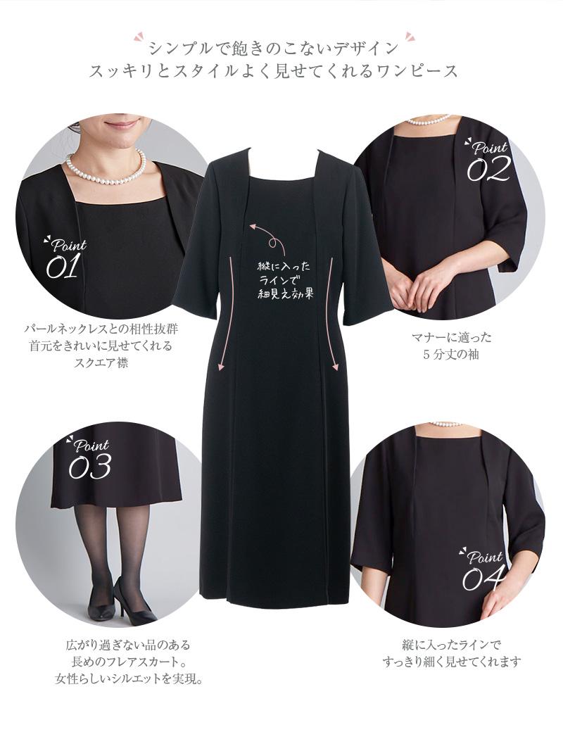 ブラックフォーマルアンサンブル(喪服 礼服)商品画像15