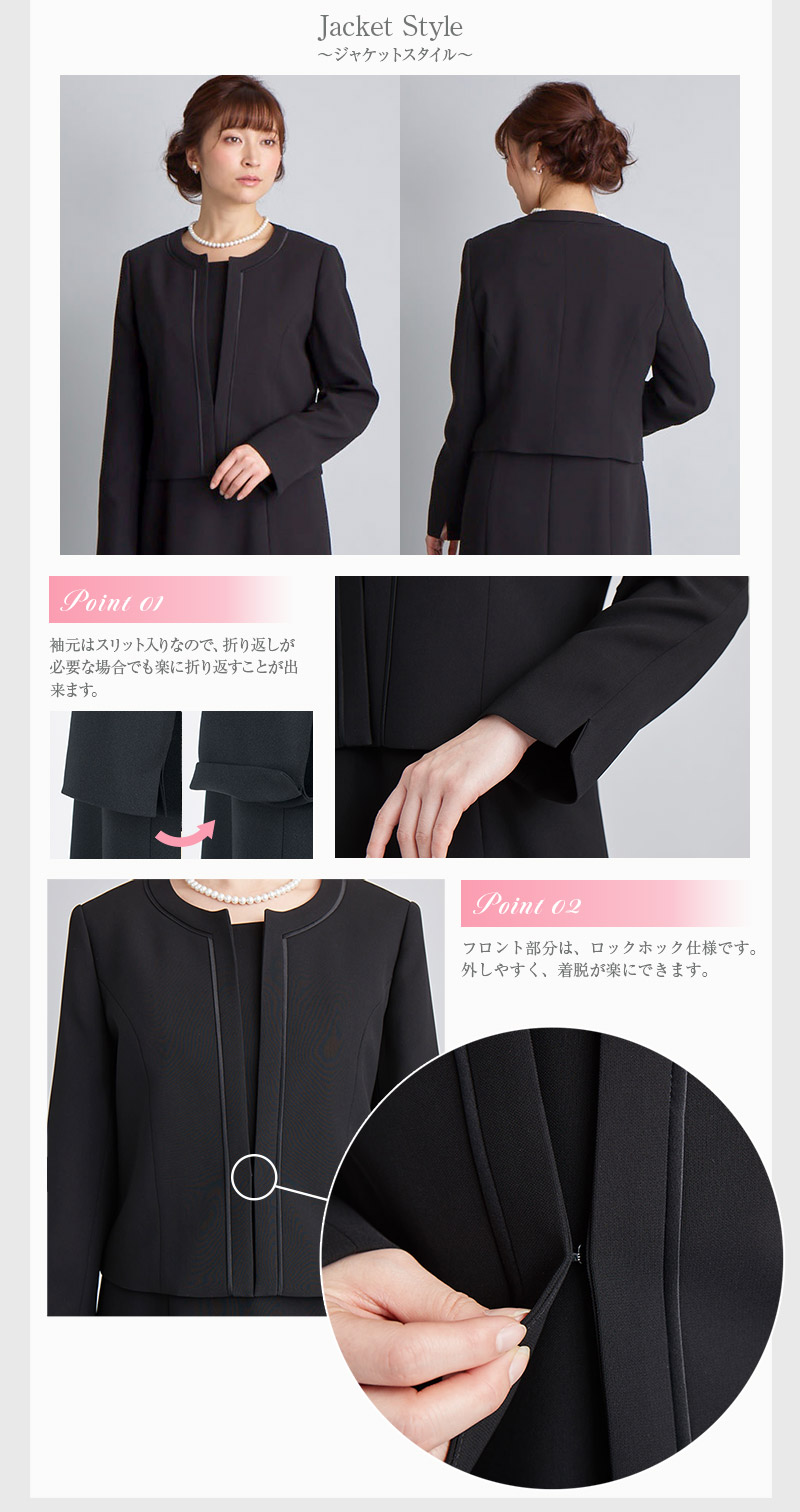 ブラックフォーマルアンサンブル(喪服 礼服)商品画像21