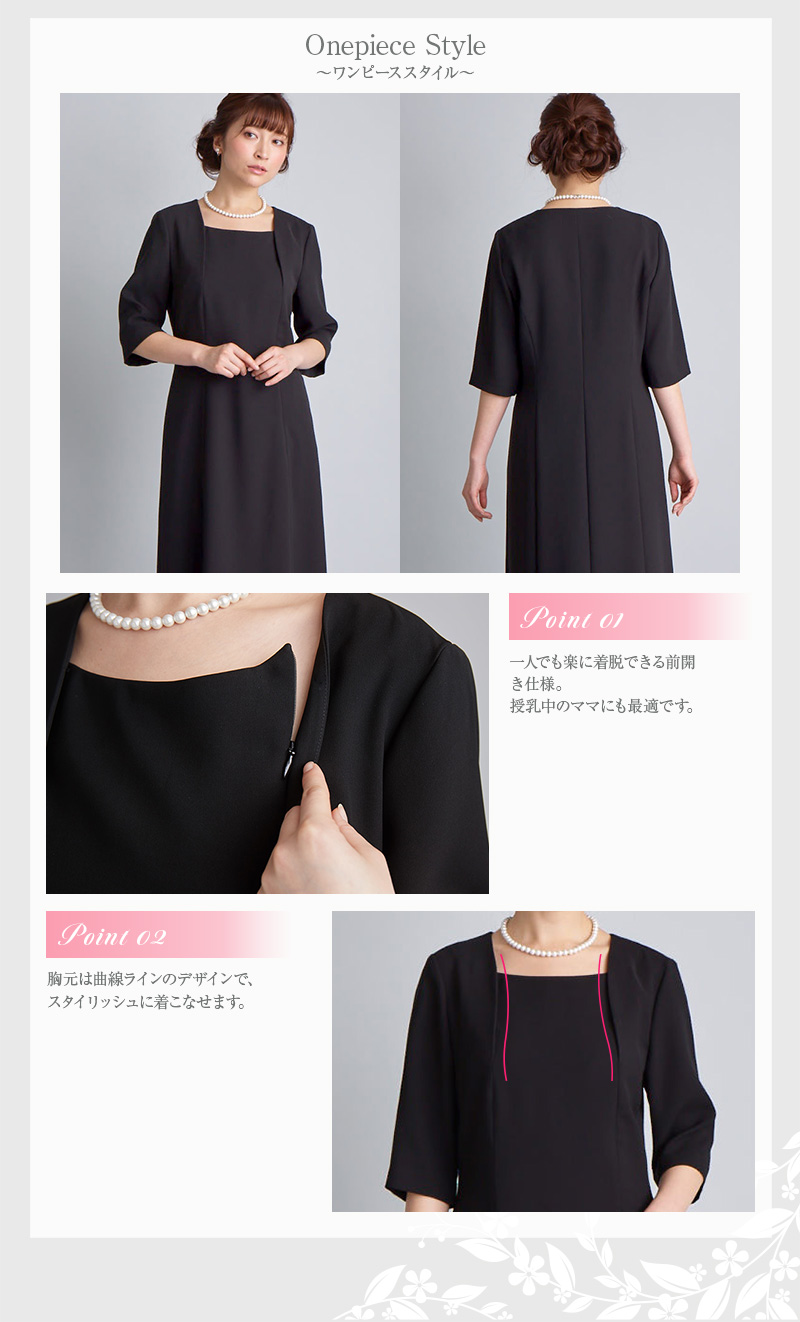 ブラックフォーマルアンサンブル(喪服 礼服)商品画像22